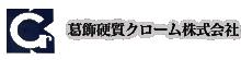 葛飾硬質クローム株式会社